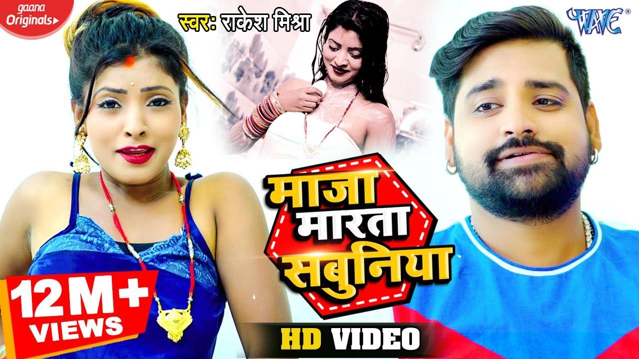 #VIDEO | #RAKESH_MISHRA | माजा मारता सबुनिया | MAJA MARATA SABUNIYA | Bhojpuri New Song 2020