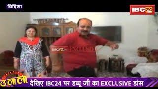 IBC24 की धुन में नाचे डब्बू जी | देखिये डब्बू का Exclusive Dance | #GovindaFan | Ulala