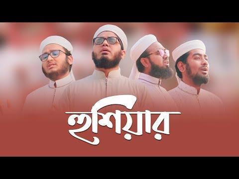 Kalarab Gojol Hushiar হুশিয়ার ইসলামিক বাংলা গজল Mp3 Lyrics