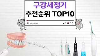 구강세정기 인기상품 TOP10 순위 비교 추천