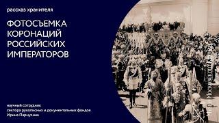 Фотосъёмка коронаций российских императоров