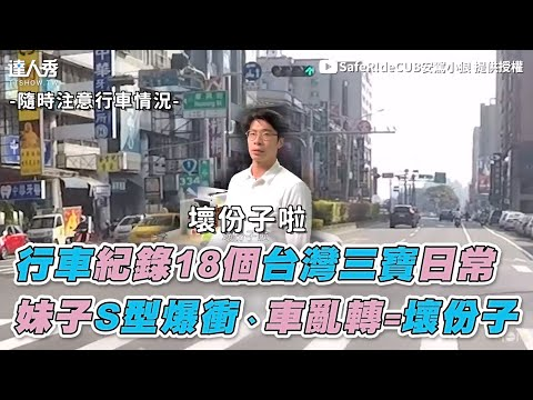 【18個台灣三寶日常 妹子S型爆衝、車亂轉=壞份子】|SafeR!deCUB安駕小狼