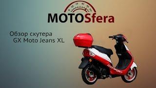 Обзор скутера GX Moto Jeans XL(, 2016-07-01T16:18:30.000Z)