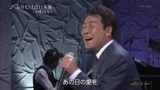 BKIBH054 ふりむけば日本海④   五木ひろし (2005)160805 vL FC HD