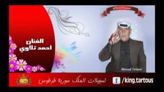 أحمد تلاوي دبكة عرب Ahmed El Telawi Arab Dabkeh