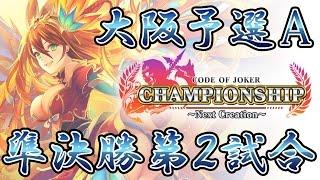 【イマクニvs.ジル・バレンタイン】COJ Championship 大阪エリア予選Aブロック準決勝第2試合