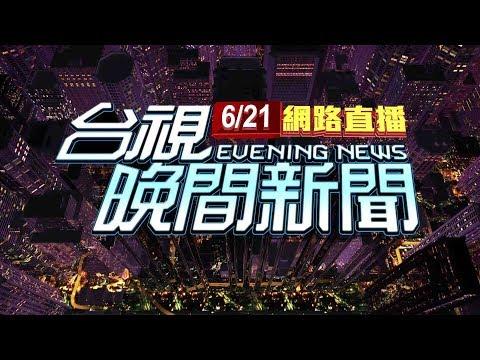 2019.06.21 晚間大頭條:行車糾紛全武行 高架橋上演真人PK秀【台視晚間新聞】