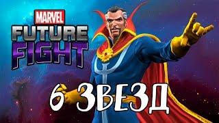 Финал эпических приключений | 6 звезд Стрейнджу в Marvel Future Fight #56