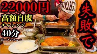 【大食い】失敗のリスクが高すぎるビーフシチューのチャレンジメニュー(22000円)に挑む‼️【高額自腹】