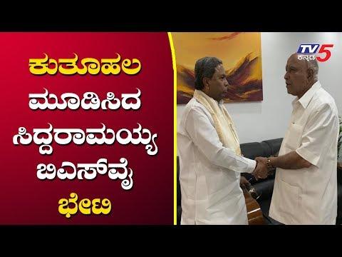 ಸಿದ್ದು ಬಿಎಸ್ ವೈ ಭೇಟಿ | BS Yeddyurappa Meets Siddaramaiah at Hubli | TV5 Kannada