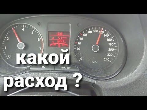 VW POLO CFNA Расход топлива - трасса на разных скоростях. Эксперимент