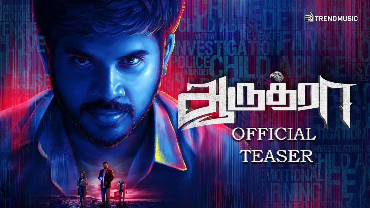 Aaruthra Tamil Movie | Official Teaser | Pa Vijay | Bhagyaraj | SA Chandrasekar | Trend Music