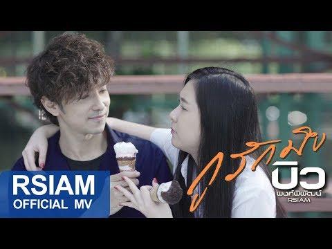 กูรักมึง : บิว พงค์พิพัฒน์ Rsiam [Official MV] - วันที่ 16 Feb 2018