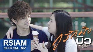 กูรักมึง : บิว พงค์พิพัฒน์ Rsiam [Official MV]