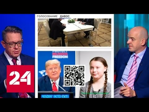 Кто главный герой Давоса: мнение экспертов - Россия 24