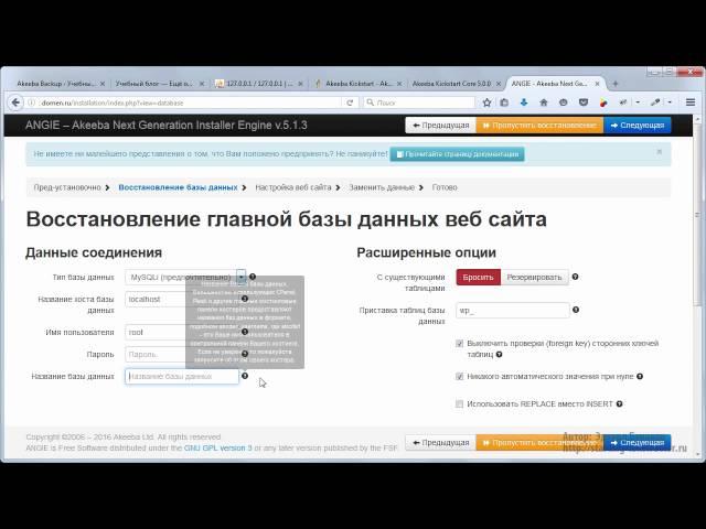 Восстановление wordpress из резервной копии
