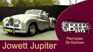 Jowett Jupiter фильм