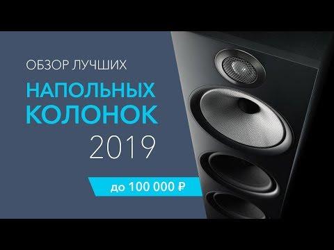 Лучшая напольная акустика 2019 года до 100 000 руб