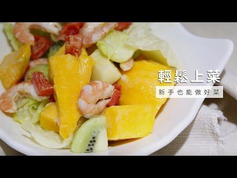 【涼拌菜】芒果海鮮沙拉,清爽解膩好開胃