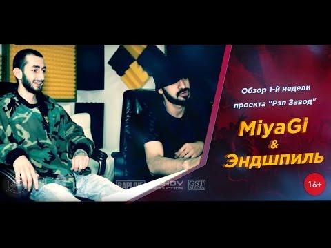 Рэп Завод [LIVE] MiyaGi & Эндшпиль - Обзор 1-й недели проекта Рэп Завод ( 1-й сезон )