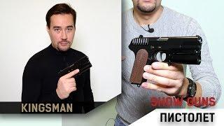 ShowGuns KPS. Airsoft версия пистолета из фильма Kingsman.