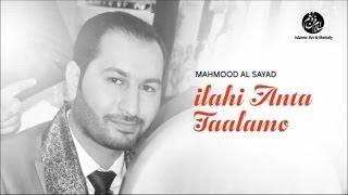 Download Mp3 Mahmood Al Sayad - Ya Alim  4    يا عالم   من أجمل أناشيد   محمود الصياد