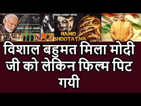 How Is Possible Pm Modi Super hit In Election 2019 Due To His Big Following But Film Super flop