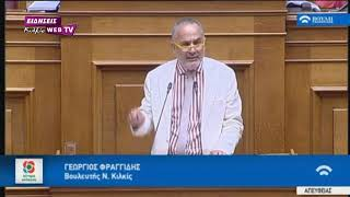 Ομιλία Γιώργου Φραγγίδη επί των Προγραμματικών Δηλώσεων της Κυβέρνησης Μητσοτάκη-Eidisis.gr webTV