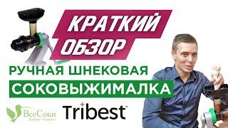 Ручная шнековая соковыжималка Tribest ZStar Z-710 (краткий обзор)