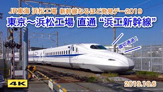 踏切通過 !!! N700A G50編成 団体臨時列車 浜工新幹線 !!! 新幹線なるほど発見デー 2019.10.6【4K】