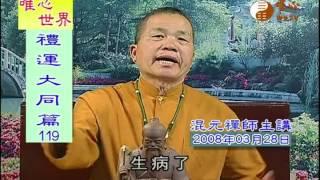 【禮運大同篇119】| WXTV唯心電視台