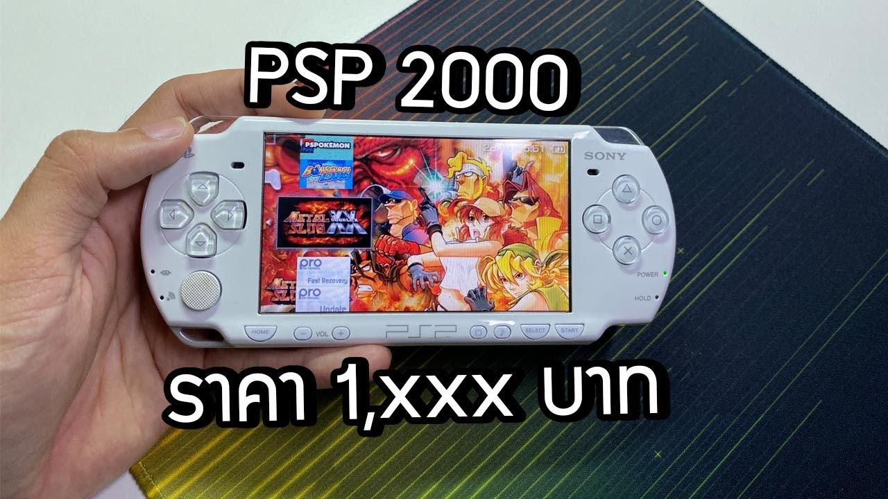 [ขาย]PSP 2000 เมม 8 Gb อุป�รณ์�ท้ พร้อมเล่น !!! [JBOsXTech]
