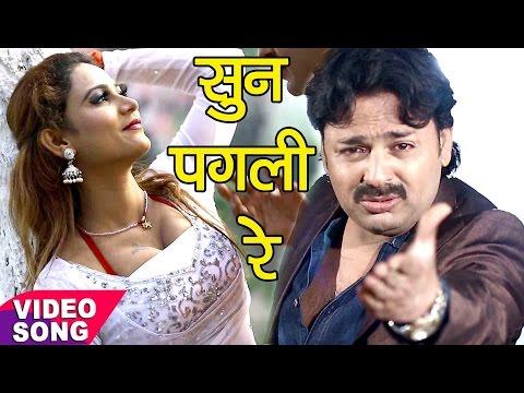 सुपरहिट दर्दभरा गीत 2017 - सुन पगली रे - Judai Love Me - Rinku Ojha - Bhojpuri Sad Songs 2017