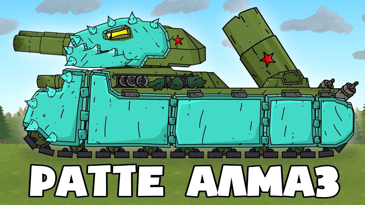 Улучшение Советского Ратте - Мультики про танки