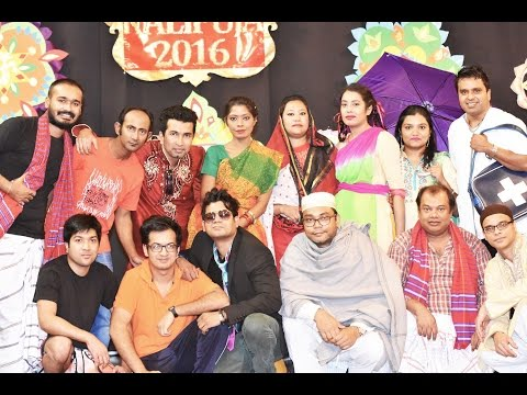 Ghum-Bhoot-Pipra!!Stage drama by Bangladeshis in Malmö,Sweden 2016