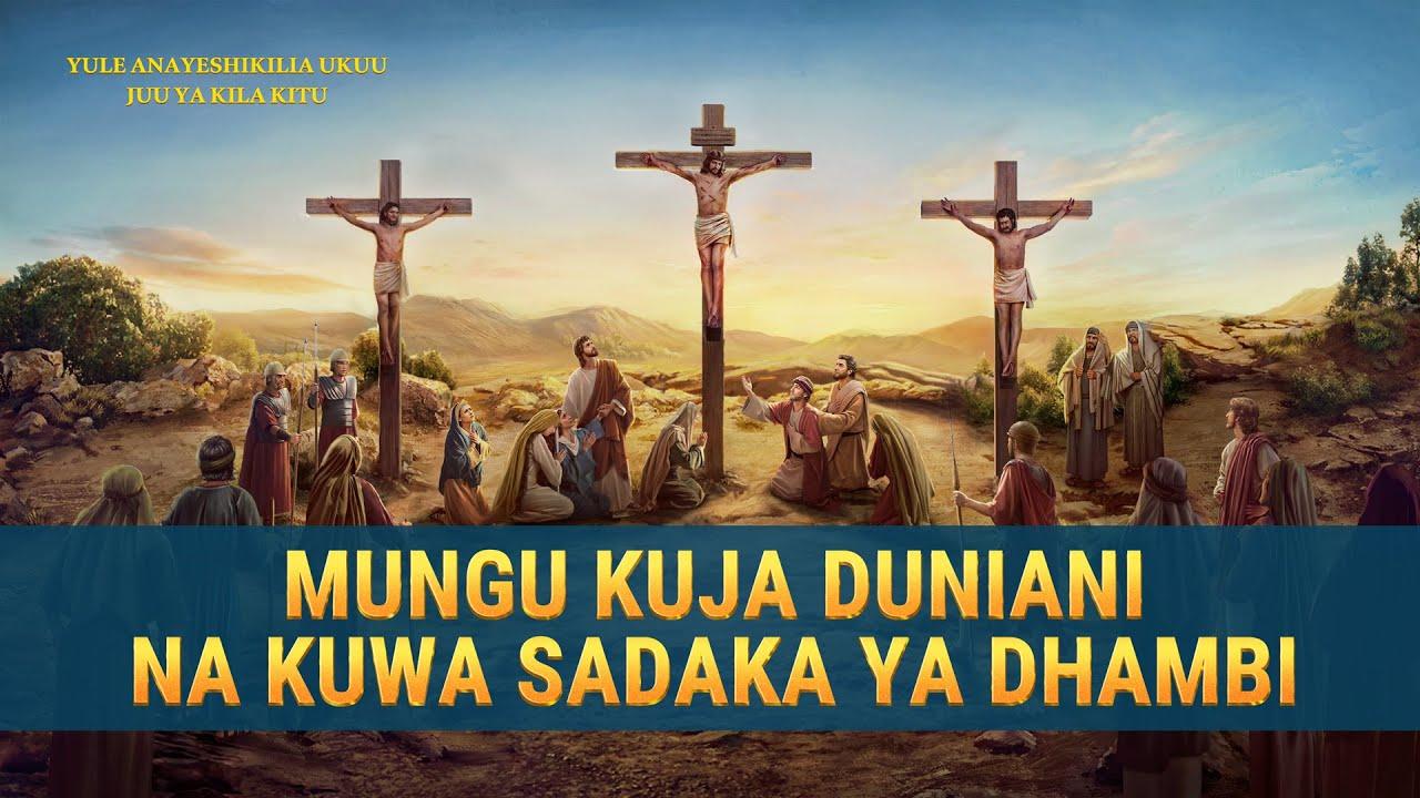 """Swahili Gospel Video Clip """"Mungu Kuja Duniani na Kuwa Sadaka ya Dhambi"""""""