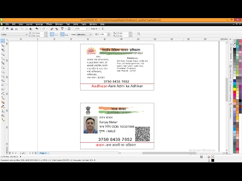 Learn CorelDraw in HINDI -make Adhaar Card visiting card size