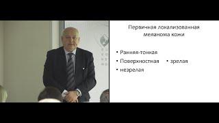 Меланома кожи(Меланома кожи проф. Л.В. Демидов (Москва), 2015-02-25T05:42:53.000Z)
