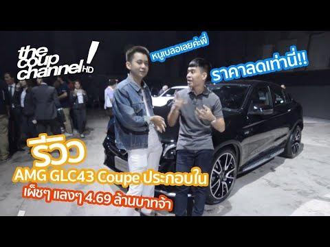 4.69 ล้านบาทเท่านั้น!! รีวิวคันจริง NEW AMG GLC43 4MATIC Coupé ประกอบใน - วันที่ 19 Aug 2018