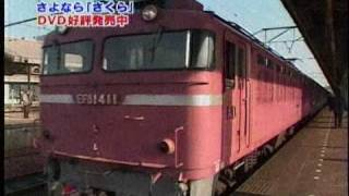 大阪から長崎まで、寝台特急「さくら」に山口もえさんと乗車です。 この...