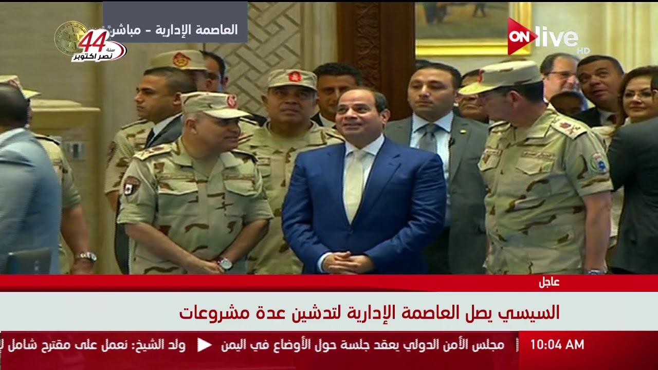 الرئيس السيسي يتفقد فندق الماسة في العاصمة الإدارية الجديدة