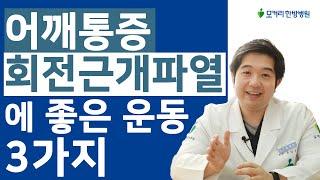 어깨통증과 회전근개파열…