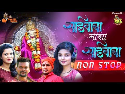 Sai Baba Non Stop Songs 2019 | Sonali Bhoir , Varsha Mhatre | Sai Baba Hit Collection