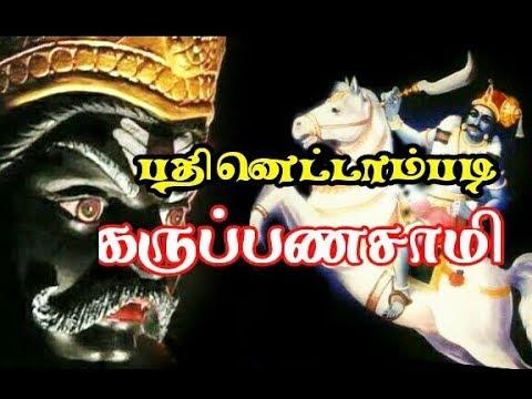 Pathinettam Padi Karuppasamy- பதினெட்டாம்படி கருப்பணசாமி