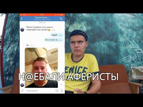 НОВЫЙ РАЗВОД ОТ АФЕРИСТОВ В VK / ПОПАЛ НА БАБКИ