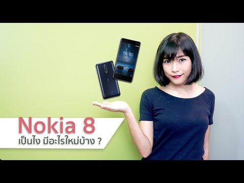 Nokia 8 มาแล้ว น่าสนใจแค่ไหน มีอะไรใหม่บ้าง - วันที่ 18 Aug 2017