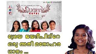 ശ്രേയ  ജയദീപിന്റെ  ഒരു അതി മനോഹര ഗാനം | കാവൽ | sreya | fr. shinto edaserry | vachanam Audios