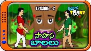Sahasa Balalu 2 - Telugu Stories for Kids | Telugu Kathalu | Panchatantra Short Story for Children