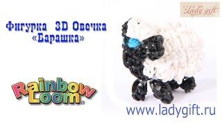 "Фигурка 3D Овечка ""Барашка"" из резинок Rainbow Loom Bands. Урок 5   Sheep rainbow loom bands"