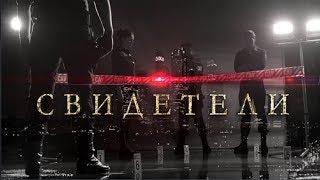 Свидетели 2 сезон 28 серия